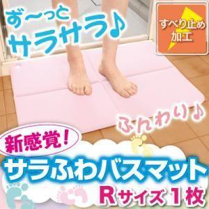 サラふわバスマット Rサイズ|kaguya-kaguya
