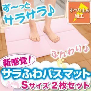 サラふわバスマット Sサイズ 2枚セット|kaguya-kaguya