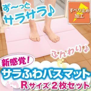サラふわバスマット Rサイズ 2枚セット|kaguya-kaguya