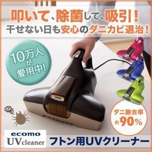 布団専用UVクリーナー ecomo uv|kaguya-kaguya