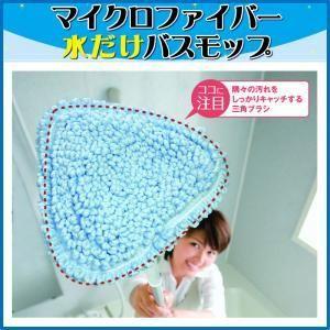 マイクロファイバー水だけバスモップ|kaguya-kaguya
