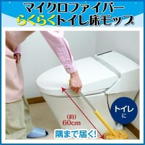 マイクロファイバーらくらくトイレ床モップ|kaguya-kaguya