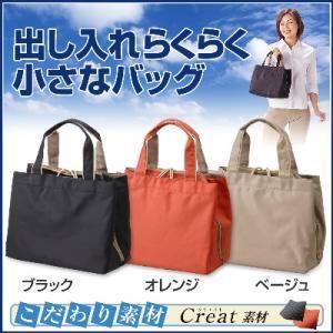出し入れらくらく小さなバッグ|kaguya-kaguya