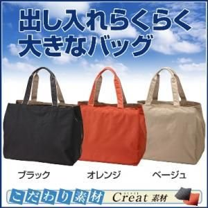 出し入れらくらく大きなバッグ|kaguya-kaguya
