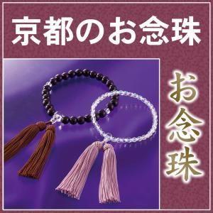 京都のお念珠|kaguya-kaguya