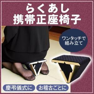 らくあし携帯正座椅子|kaguya-kaguya