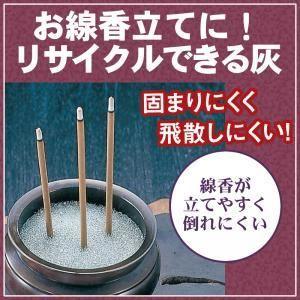 お線香立てに リサイクルできる灰|kaguya-kaguya