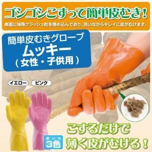 皮むきグローブ ムッキー 女性 子供用|kaguya-kaguya