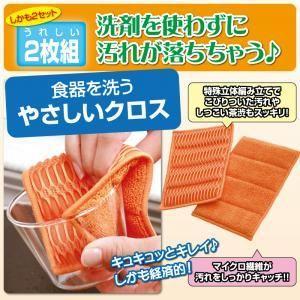 食器を洗うやさしいクロス 4枚セット|kaguya-kaguya