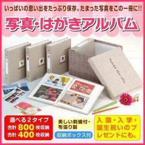 写真 はがきアルバム800|kaguya-kaguya