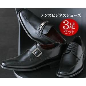 メンズビジネスシューズ3足セット|kaguya-kaguya