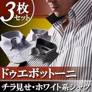 チラ見せドゥエボットーニ ホワイト系シャツ3枚セット Notte ノッテ Aタイプ|kaguya-kaguya