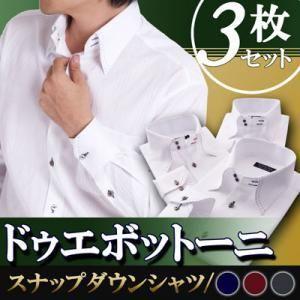 ダークボタン&ダブルラインステッチ ドゥエボットーニ スナップダウンシャツ ハンドステッチ 3枚セット Fresco フレスコ CType|kaguya-kaguya