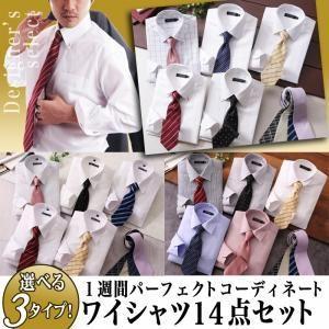 選べる3タイプ デザイナーが選んだ 1週間パーフェクトコーディネートYシャツ14点セット|kaguya-kaguya