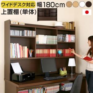 デスク用上置棚 |kaguya