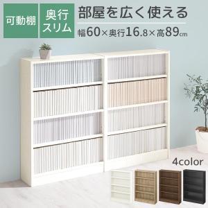 本棚 おしゃれ 大容量 子供 薄型 収納 木製 スリム ロータイプ 60cm カラーボックス シェル...