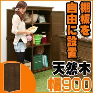 物置 物置き 木製物置 屋外用物置 棚板 棚 可動棚 屋外 おしゃれ ベランダ 庭 人気 小型 幅広 ガーデン ガーデニング 幅90cm|kaguya