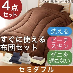 布団セット セミダブル 4点セット ピーチスキン 洗える 掛布団 敷布団 収納ケース 枕 組布団の写真