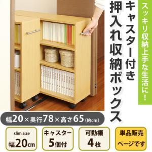 本棚 チェスト 押入れ収納 キャスター付き 木製 隙間 すきまラック CD DVD ラック 隙間収納 ボックス|kaguya|16