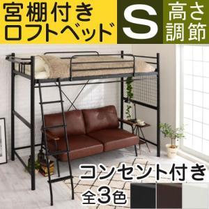 ロフトベッド ハイタイプ ロータイプ はしご ベッド ベット ロフトタイプ パイプ フレーム コンセント 棚付き 一人暮らし おしゃれ|kaguya