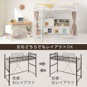 ロフトベッド ハイタイプ ロータイプ はしご ベッド ベット ロフトタイプ パイプ フレーム コンセント 棚付き 一人暮らし おしゃれ|kaguya|16