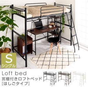 ロフトベッド ハイタイプ ロータイプ はしご ベッド ベット ロフトタイプ パイプ フレーム コンセント 棚付き 一人暮らし おしゃれ|kaguya|05