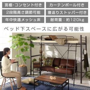 ロフトベッド ハイタイプ ロータイプ はしご ベッド ベット ロフトタイプ パイプ フレーム コンセント 棚付き 一人暮らし おしゃれ|kaguya|06