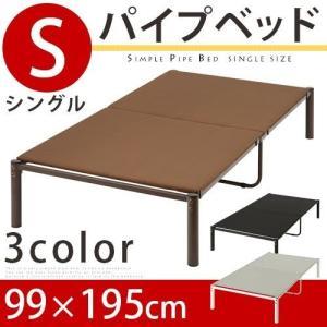 ベッド シングル コンパクト シングルベッド フレーム パイプベッド キャスター付 おしゃれ おすすめ 省スペース スリム|kaguya