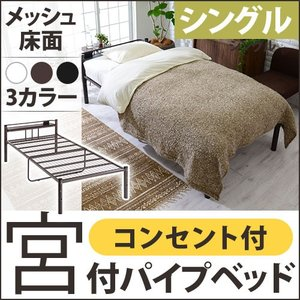 ベッドフレーム シングル コンセント ロータイプ 宮付き 宮棚 小物置き ベッド シングルベッド パイプベッド スチールベッド おしゃれ 人気