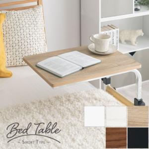 サイドテーブル ベッドテーブル 介護 キャスター付き 高さ調整 補助テーブル 木製 ベッドサイド テ...