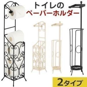 家具セレクトショップ ゲキカグはお得なセールも盛りだくさん♪  置き型ペーパーホルダーで、トイレを素...