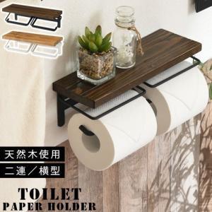 紙巻器 二連 トイレ用品 棚板 紙押さえ付 約 幅287×奥行95×高さ90mm 木製 天板 雑貨 インダストリアル かわいい おしゃれ|kaguya