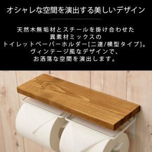 紙巻器 二連 トイレ用品 棚板 紙押さえ付 約 幅287×奥行95×高さ90mm 木製 天板 雑貨 インダストリアル かわいい おしゃれ|kaguya|06