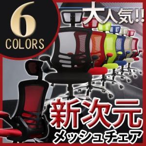 パソコンチェアー PCチェアー ロッキング ハイバック おしゃれ 肘付き ひじ掛け メッシュ キャスター付き おしゃれ 多機能 事務用椅子|kaguya