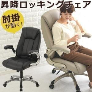 オフィスチェア 肘 跳ね上げ ハイバック ウレタン チェアー 社長椅子 パソコンチェア 回転チェア ...