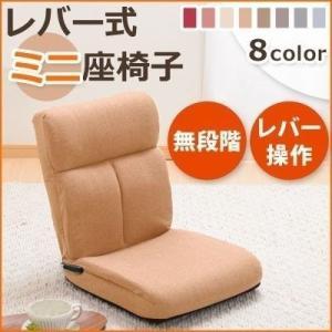 ソファ 1人掛け 1人用ソファ リクライニング 北欧 おしゃれ おすすめ 折りたたみ 折り畳み 折リタタミ コンパクト座椅子 レバー式 フロアチェアの写真