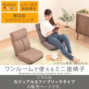 座椅子 コンパクト 無段階 リクライニング レバー式 座椅子ソファー 一人掛け kaguya 06