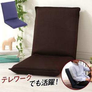 座椅子 座いす 座イス コンパクト おしゃれ リクライニングの画像