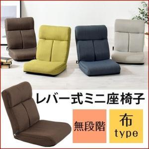 ソファ 1人掛け 1人 リクライニング座椅子 北欧 おしゃれ おすすめ ファブリック 折りたたみ 折り畳み 折リタタミ コンパクト座椅子 フロアチェアの写真
