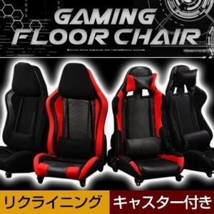 寝椅子 リクライニング座椅子 椅子 スツール 座椅子 1人掛け インテリア おしゃれ 一人掛け座椅子 ごろ寝 昼寝 フロアチェア 背もたれ ゲーミング座椅子