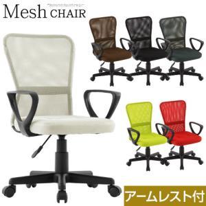 オフィスチェア メッシュ おしゃれ 肘付 メッシュチェア デスクチェア 椅子 高さ調整 事務用 チェ...