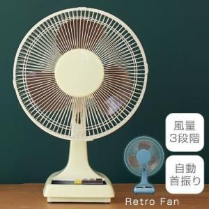 リビングファン 扇風機 コンパクト扇風機 首振り コンセント 小型 卓上 リビング 和室 家電 レトロ インテリア おしゃれ kaguya