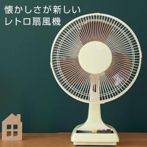 リビングファン 扇風機 コンパクト扇風機 首振り コンセント 小型 卓上 リビング 和室 家電 レトロ インテリア おしゃれ kaguya 05
