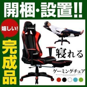 【完成品】【開梱設置サービス付き】 オフィスチェア ゲーミングチェア オットマン リクライニングチェア おしゃれ 椅子 ハイバック 肘付 キャスター おすすめの写真