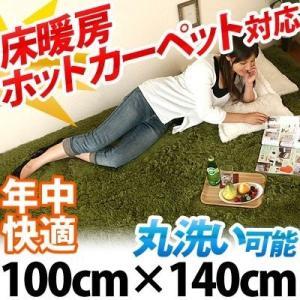 ラグマット おしゃれ 洗える シャギーラグ カーペット ラグ マット 床暖房 ホットカーペット対応 長方形 100×140cm|kaguya