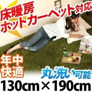 ラグマット おしゃれ 洗える シャギーラグ カーペット ラグ マット 床暖房 ホットカーペット対応 長方形 130×190cm|kaguya