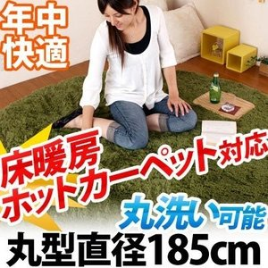 ラグマット おしゃれ 洗える シャギーラグ カーペット ラグ マット 床暖房 ホットカーペット対応 円形 丸型直径 185cm|kaguya