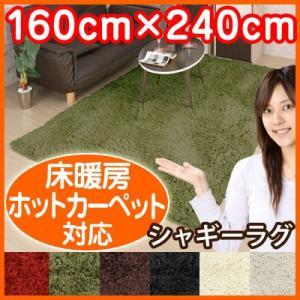 ラグマット 洗える ラグカーペット カーペット シャギーラグ 絨毯 北欧 おしゃれ 厚手 滑り止め おすすめ 長方形 160×240cm|kaguya