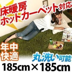 ラグマット おしゃれ 洗える シャギーラグ カーペット ラグ マット 床暖房 ホットカーペット対応 正方形 185×185cm|kaguya