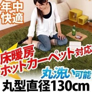 ラグマット おしゃれ 洗える シャギーラグ カーペット ラグ マット 床暖房 ホットカーペット対応 円形 丸型直径 130cm|kaguya